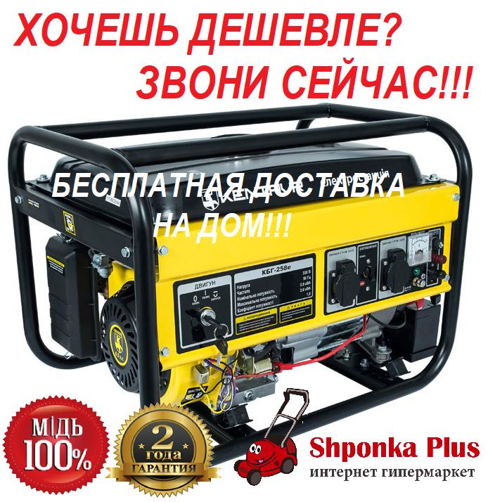 Бензогенератор с электростартером 2,8 кВт Кентавр КБГ-258Э
