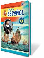 Іспанська мова (Hola Español), 6 кл. (6-й рік навчання) Автори: Редько В.Г., Береславська В.І.