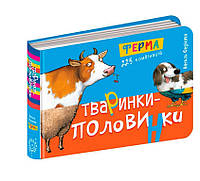 Книга Тваринки-половинки. Ферма 168х230 мм, 28 с., 978-966-429-553-3