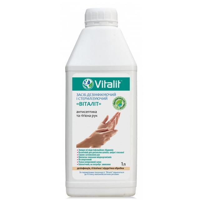 Дезинфицирующее средство  Vitalit 1л.