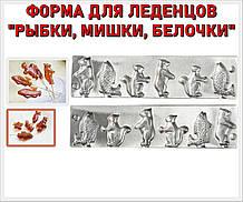 """Форма для леденцов Харьковская """"Рыбки, белочки"""""""