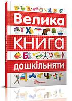 Велика книга дошкільняти, Книга Найкращий подарунок, 224 c., 9789669358387