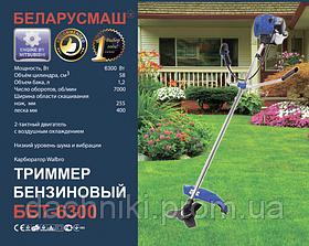 Бензиновий тріммер (Бензокоса) Беларусмаш ББТ-6300 (1 диск 1 бабіна), фото 3