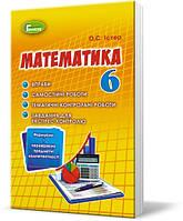 6 клас | Математика. Вправи, самостійні роботи, тематичні контрольні роботи,  Істер О.С. | Генеза