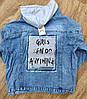 Джинсова куртка зі знімним капюшоном (42-46), фото 5