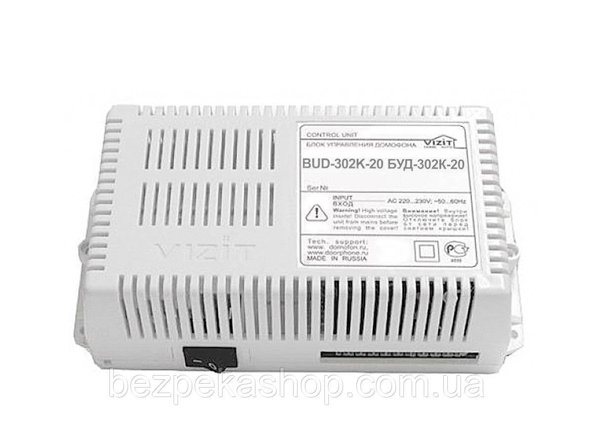 Vizit БУД-302К-20 модуль подключения абонентский устройств с блоком питания