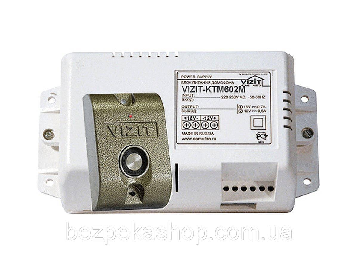 Vizit КТМ-602-М контроллер доступа с блоком питания и считывателем TM ключей