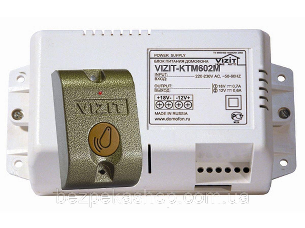 Vizit КТМ-602-R контроллер доступа с блоком питания и считывателем RF ключей