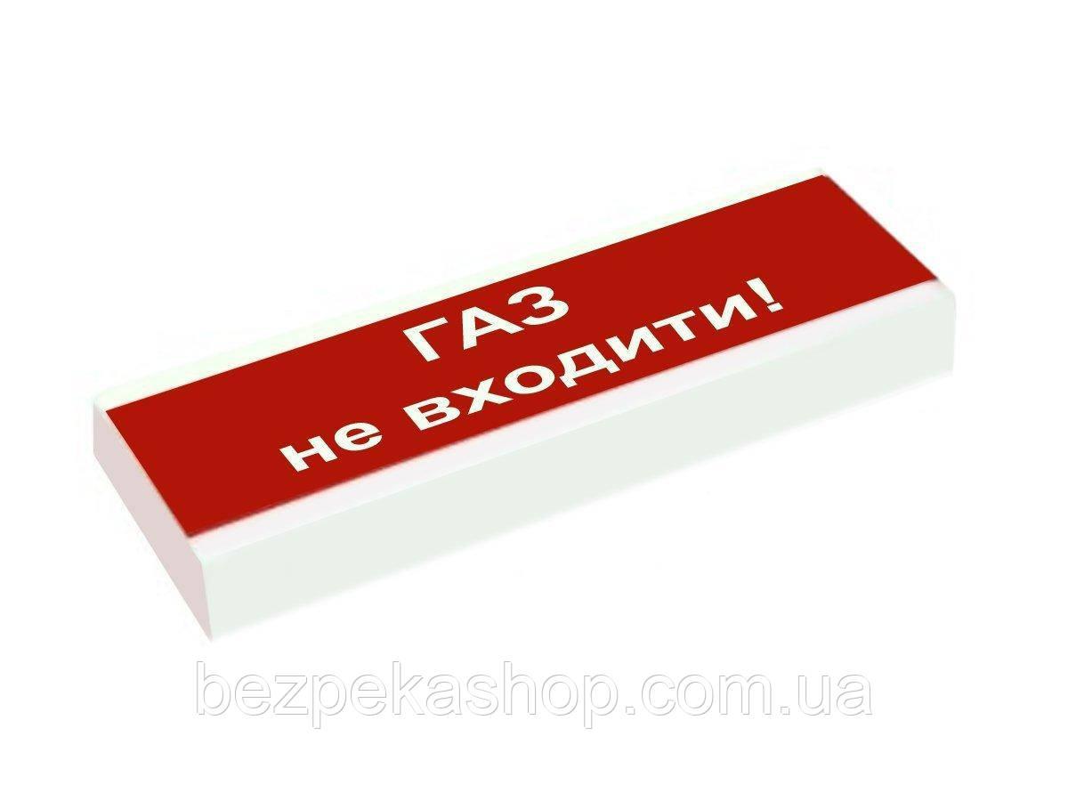 Тирас ОСЗ-3 (Газ не входити!) оповещатель светозвуковой