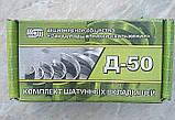Комплект шатунных вкладышей Д-240, Д-50, фото 2