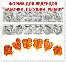 """Форма для леденцов Харьковская  """"Бабочки, петушки"""""""