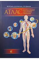 Сапін М.Р., Нікітюк Д.Б. Атлас нормальної анатомії людини