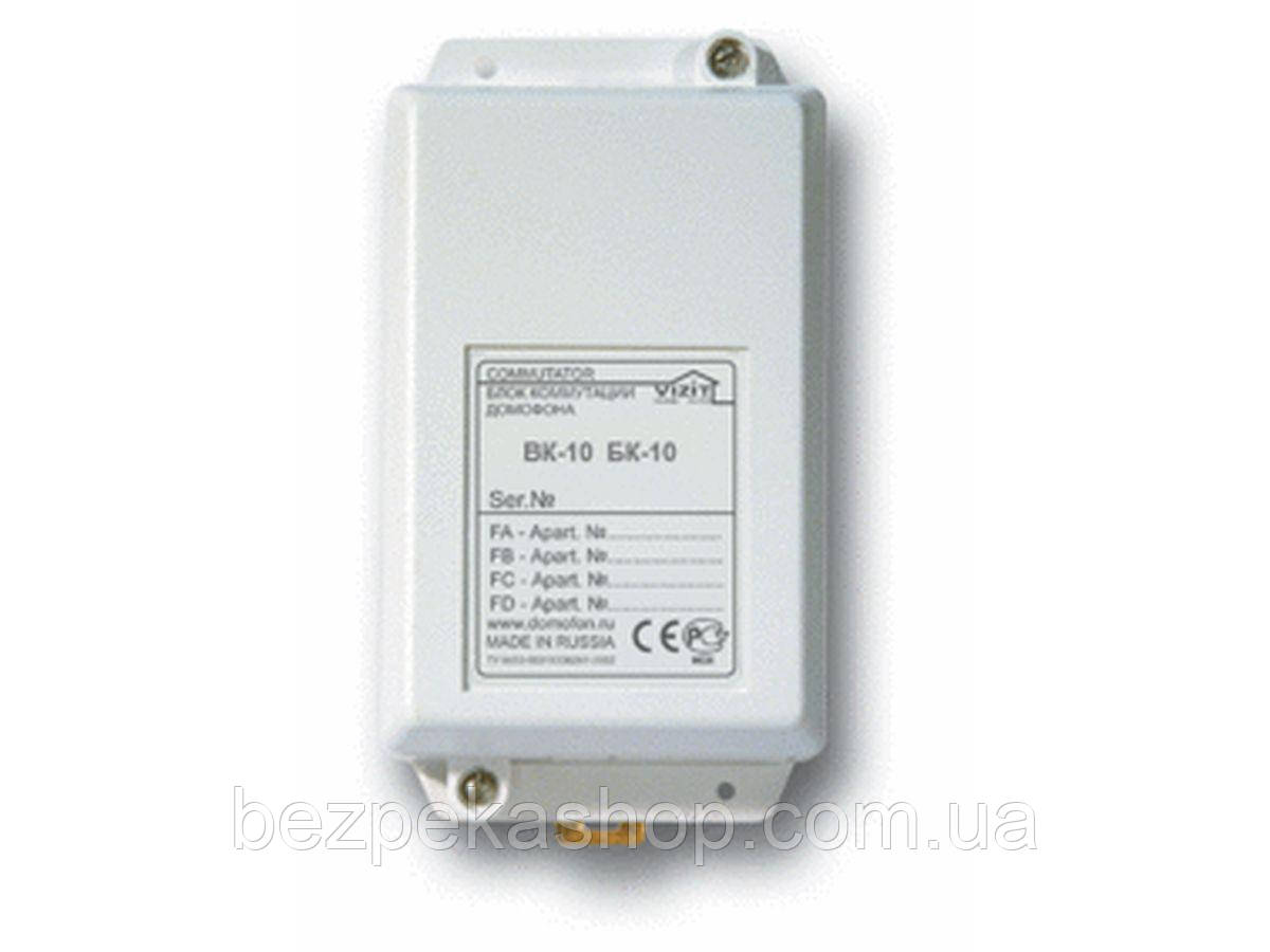 Vizit БК-10 модуль подключения абонентский устройств