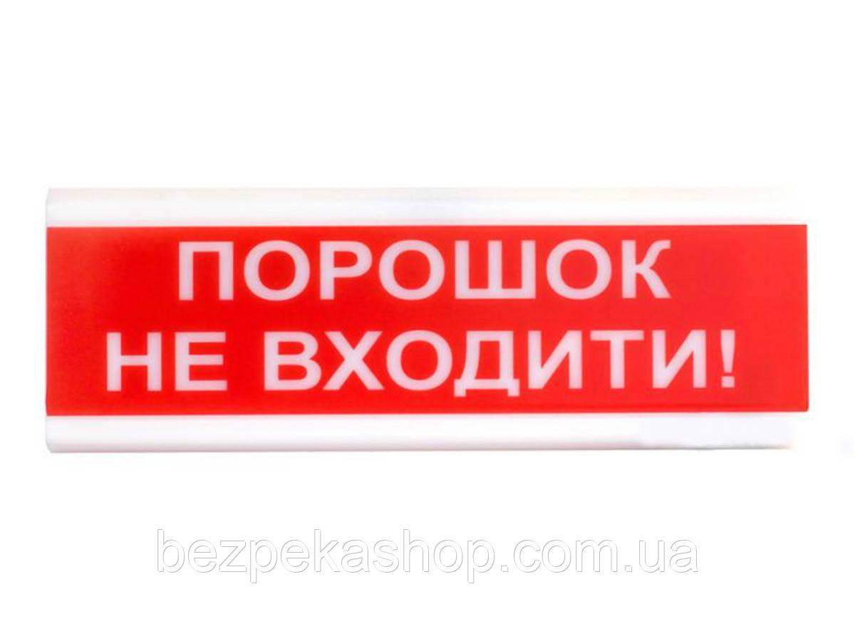 Тирас ОСЗ-5 (Порошок не входити!) оповещатель светозвуковой