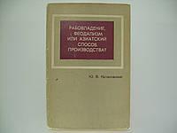 Качановский Ю.В.  Рабовладение, феодализм или азиатский способ производства (б/у)., фото 1