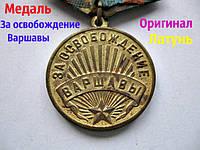 """Медаль """"За освобождение Варшавы"""" Оригинал Латунь"""