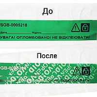 Пломба наклейка 20х100 тип П гарантийные наклейки