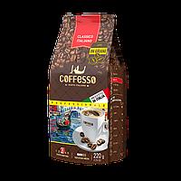 Кофе в зернах натуральный Coffesso Classico Italiano 220 г.