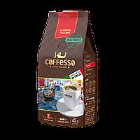 Кофе натуральный молотый Coffesso Classico Italiano 65 г.