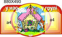 Стенд визитная карточка группы Теремок