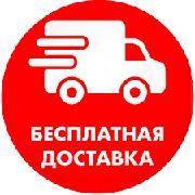 Бесплатная доставка по Украине на отделение Новой Почты