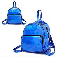 Рюкзак женский голографический маленький мини рюкзак блестящий голографик жіночий Синий
