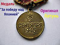 """Медаль """"За победу над Японией"""" Оригинал Латунь"""