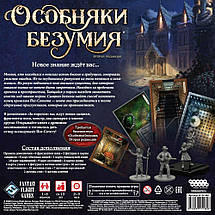Настольная игра Особняки безумия За порогом (Mansions of Madness: Beyond the Threshold Expansion), фото 3