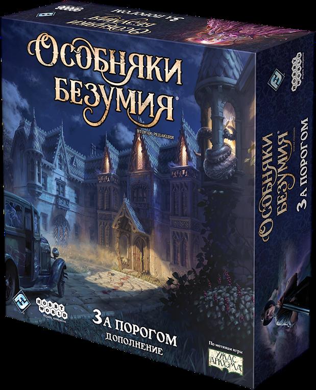 Настольная игра Особняки безумия За порогом (Mansions of Madness: Beyond the Threshold Expansion)