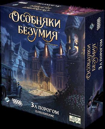 Настольная игра Особняки безумия За порогом (Mansions of Madness: Beyond the Threshold Expansion), фото 2