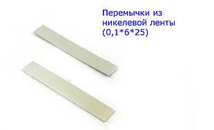 Перемички з нікелевої стрічки (0,1*6*25)