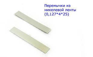 Перемички з нікелевої стрічки (0,127*4*25)
