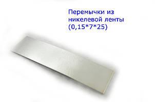 Перемички з нікелевої стрічки (0,15*7*25)