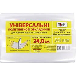 Комплект регульованих обкладинок для роб.зошитів та посібників h240 (клейова) 3шт TM TASCOM п/е150мкм /10/