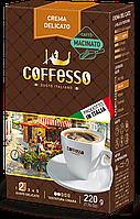 Кофе натуральный молотый Coffesso Crema Delicato 220 г.
