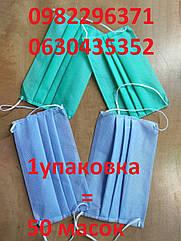 Маска защитная для лица (50шт. в упаковке)