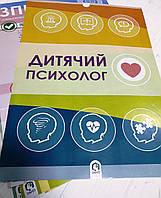 """Набор """"Плакаты для кабинета детского психолога"""""""