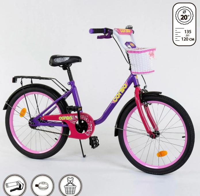 Велосипед 20 дюймов 2х колёсный 2079 CORSO новый ручной тормоз звоночек подножка корзинка