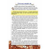 Підручник Зарубіжна література 9 клас Авт: Ісаєва О. Клименко Ж. Мельник А. Бицько О. Вид: Оріон, фото 7