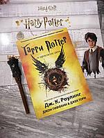 """""""Гарри Поттер и проклятое дитя"""" Дж.К.Ролинг, фото 3"""
