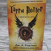 """""""Гарри Поттер и проклятое дитя"""" Дж.К.Ролинг, фото 2"""