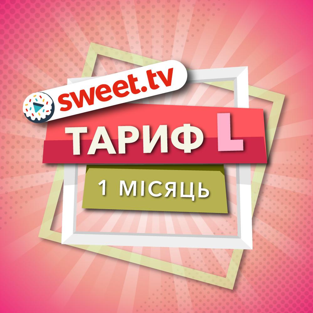 Sweet TV Пакет L (1міс)