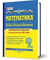 ЗНО 2020 | Математика. Комплексна підготовка до ЗНО і ДПА 2020 (тверда обкладинка), Капіносов А., та ін. , | ПІП