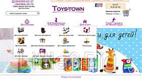 Интернет- магазин детских товаров