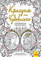 "Книга ""Красуня та Чудовисько. (Не)класична розмальовка"",  | Ранок"