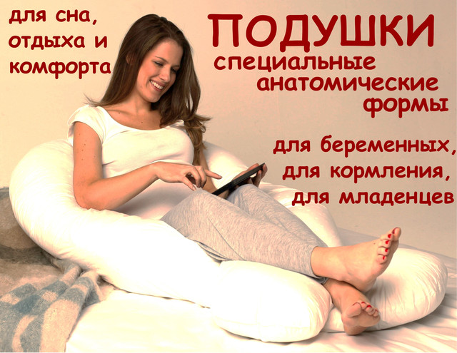 Подушки анатомические - для беременных и кормящих, для отдыха и сна, дорожные, детские и др.