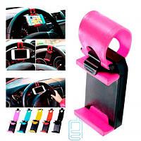 Держатель на руль для телефона в авто розовый