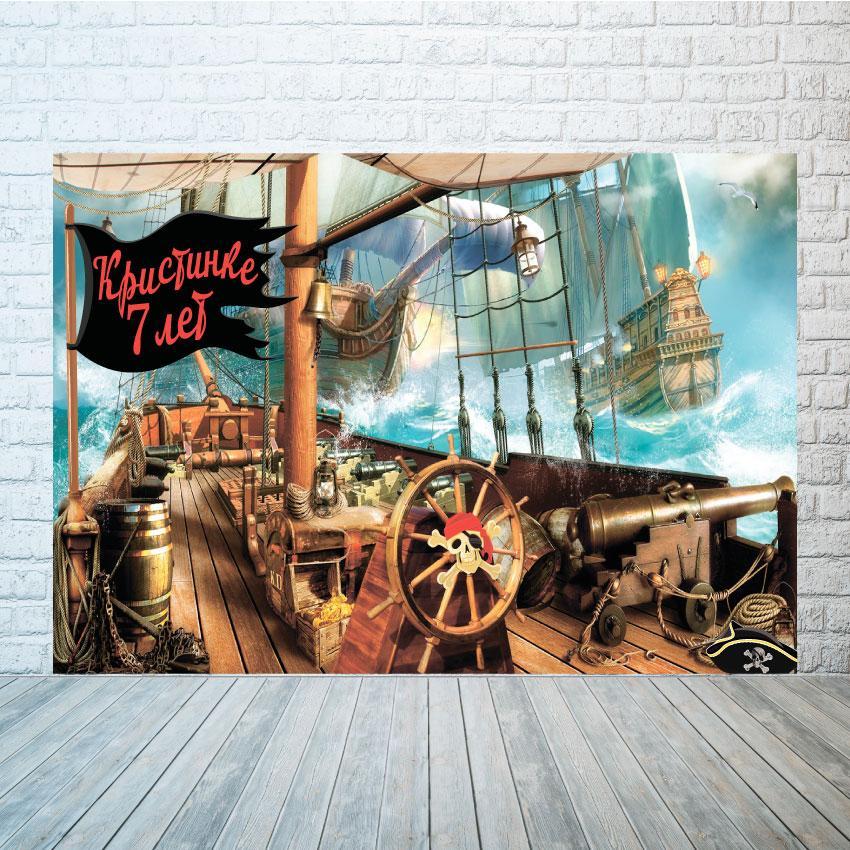 Баннер Пиратский