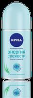 Дезодорант-антиперспирант Nivea Энергия свежести шариковый 50мл