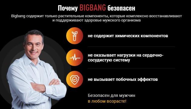 безопасность препарата Big Bang